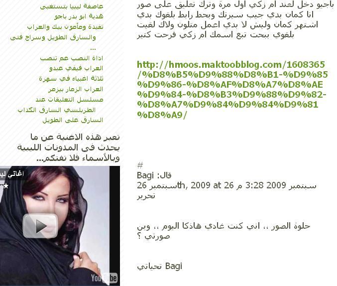 تعليق للسيد Bagi قامت ثريا بنسخه من مدونة غيداء