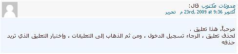 التعليق كما يراه مدير المدونة