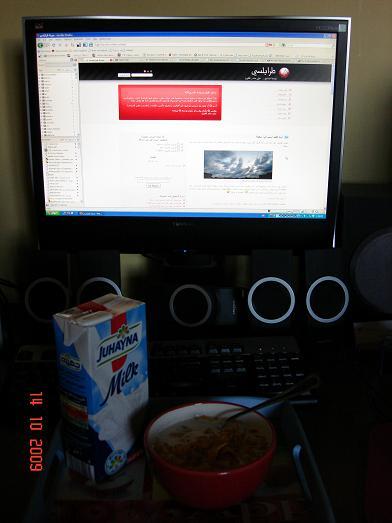 من أمام حاسوبي