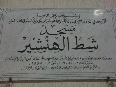 مسجد شط الهنشير