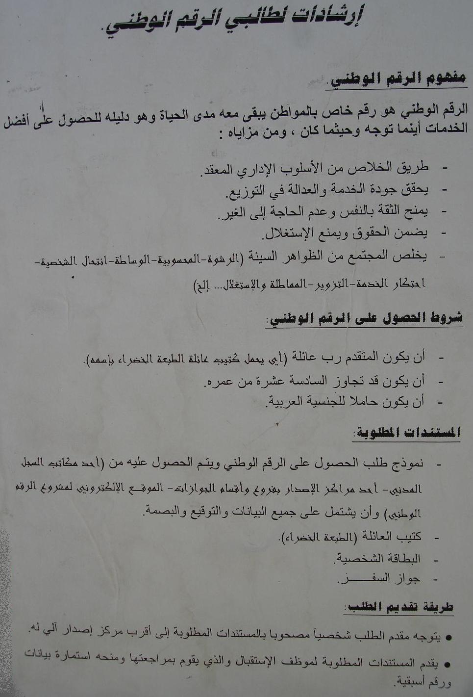 إرشادات صفحة 1