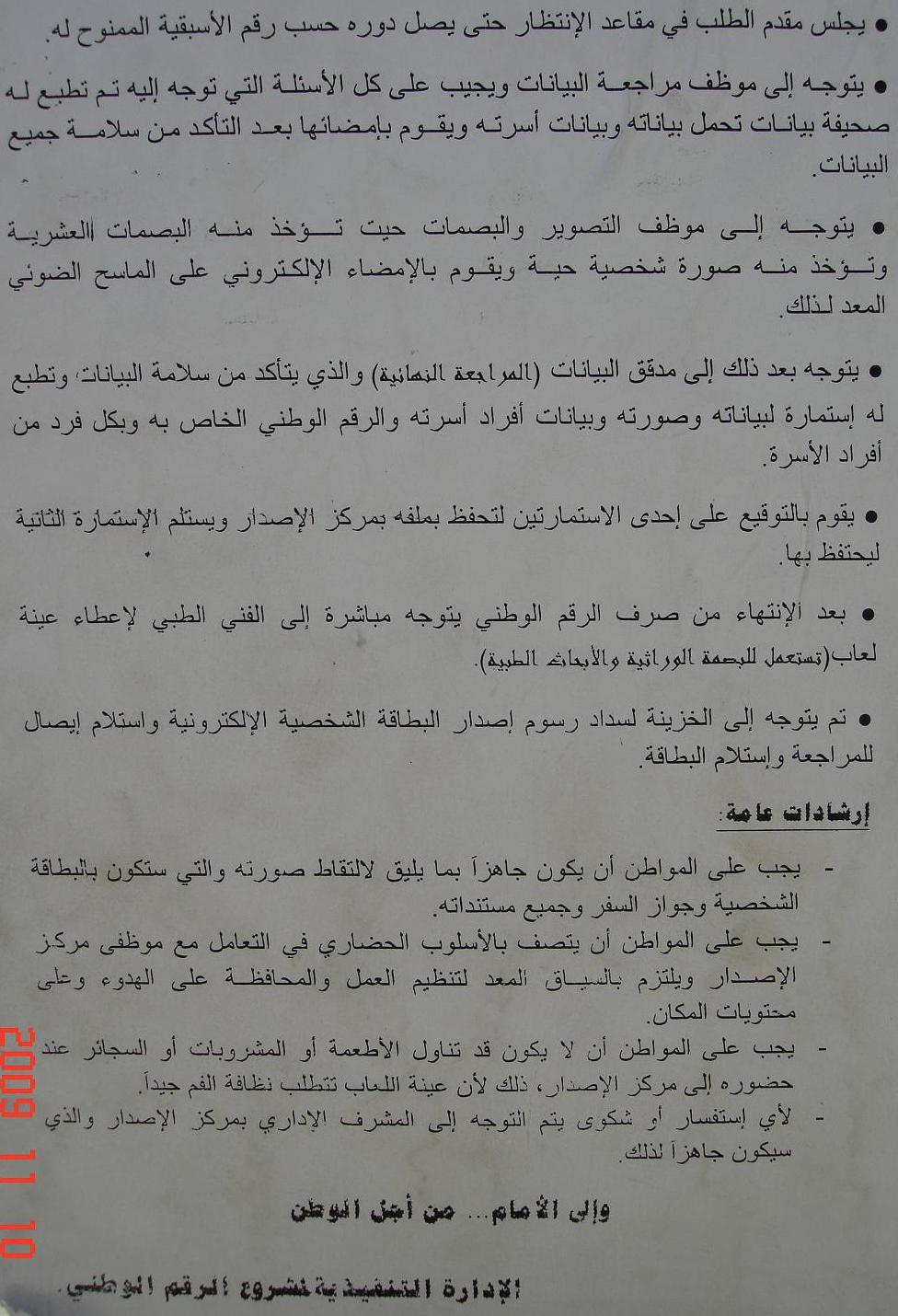 إرشادات صفحة 2