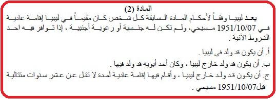 نص المادة 2 من القرار 24 لسنة 2010 بشأن أحكام الجنسية الليبية