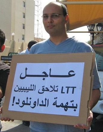 صورتي في مظاهرة ضد شركة ال تي تي