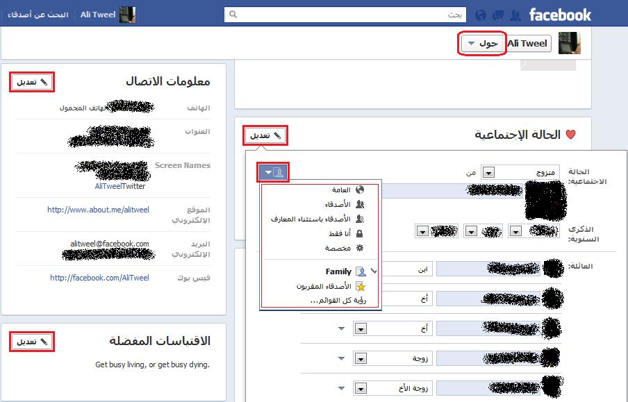 إعدادات الخصوصية بصفحتك في الفيسبوك