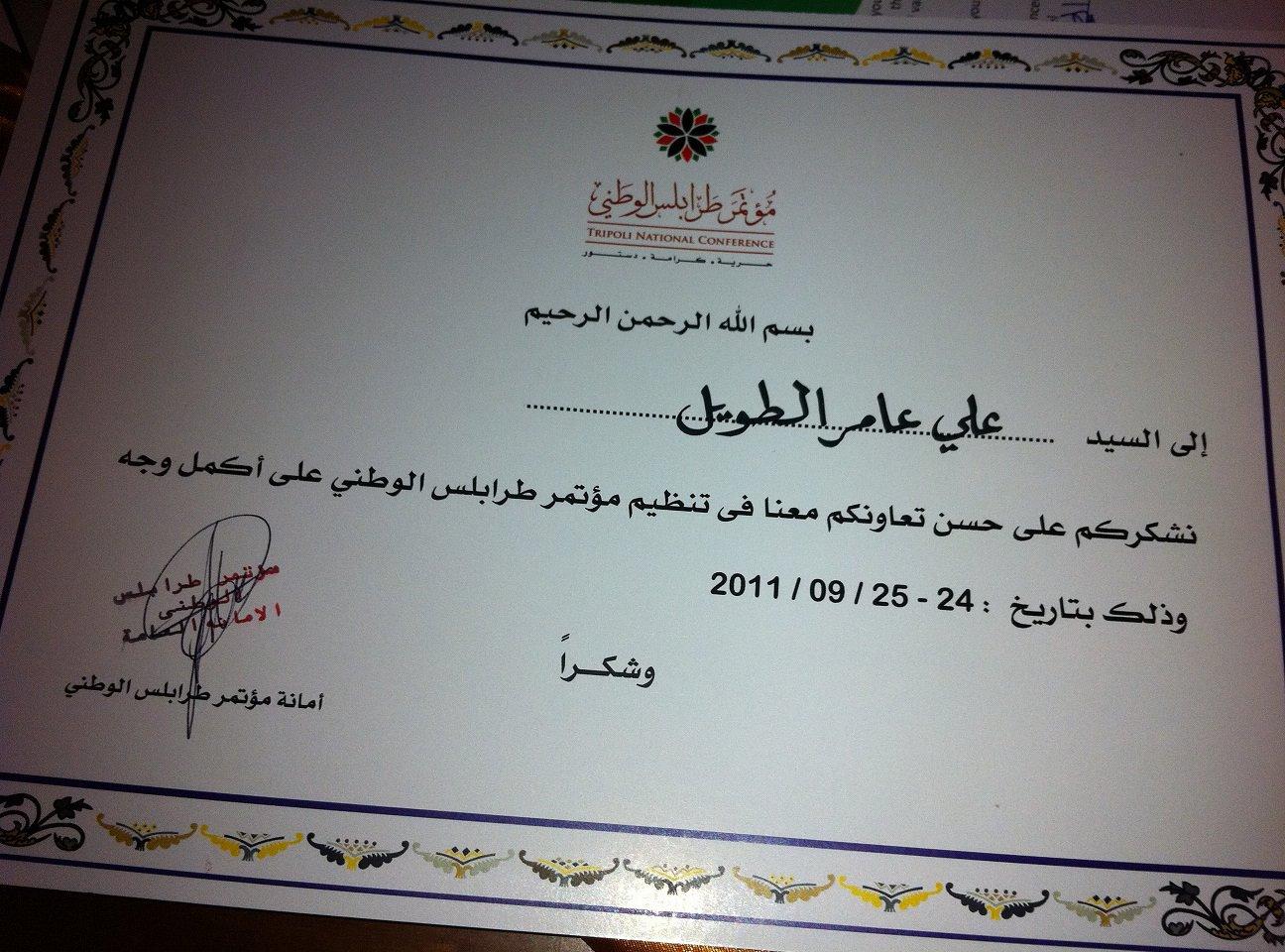 شهادة تقدير لمساهمتي في إنجاح مؤتمر طرابلس الوطني