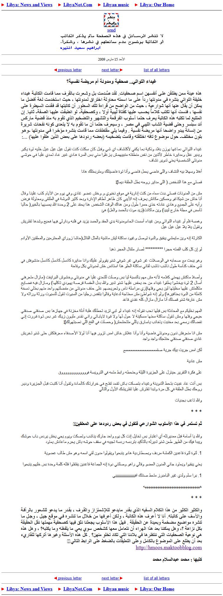 مقالة بعنوان: غيداء التواتي.. صحفية ومدونة أم مريضة نفسية؟