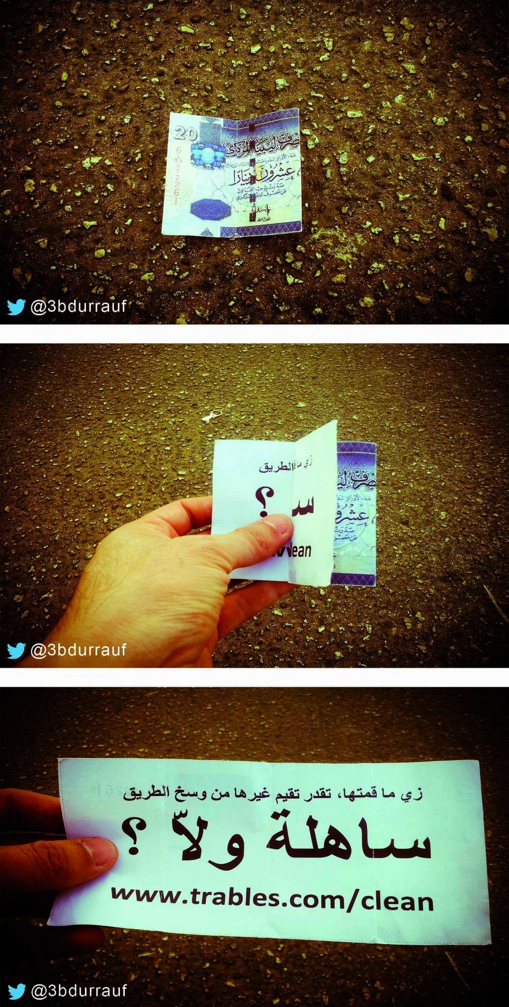 تصوير عبدالرؤوف مادي https://twitter.com/3bdaurrauf