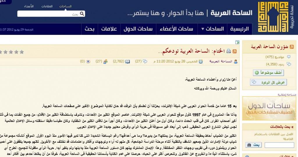 الساحة العربية تودعنا