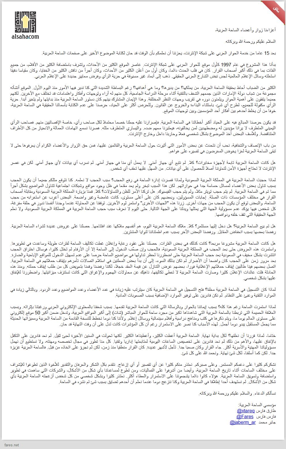 بيان إقفال الساحة العربية