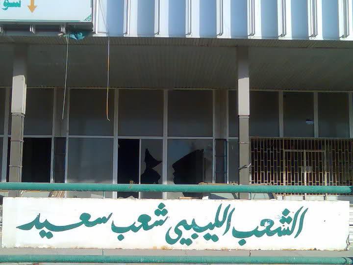 الشعب الليبي شعب سعيد