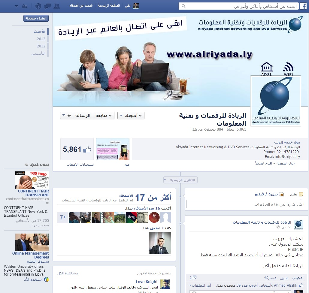 صفحة شركة الريادة على الفيسبوك