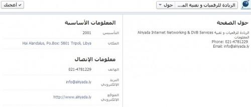 معلومات الإتصال بشركة الريادة في صفحتهم على الفيسبوك