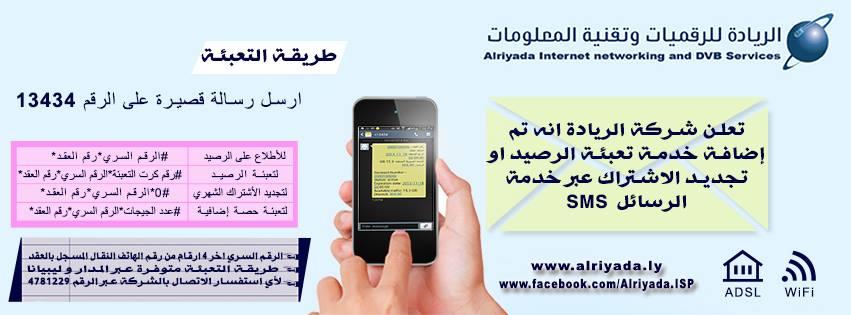 خدمة الرسائل النصية القصيرة في شركة الريادة
