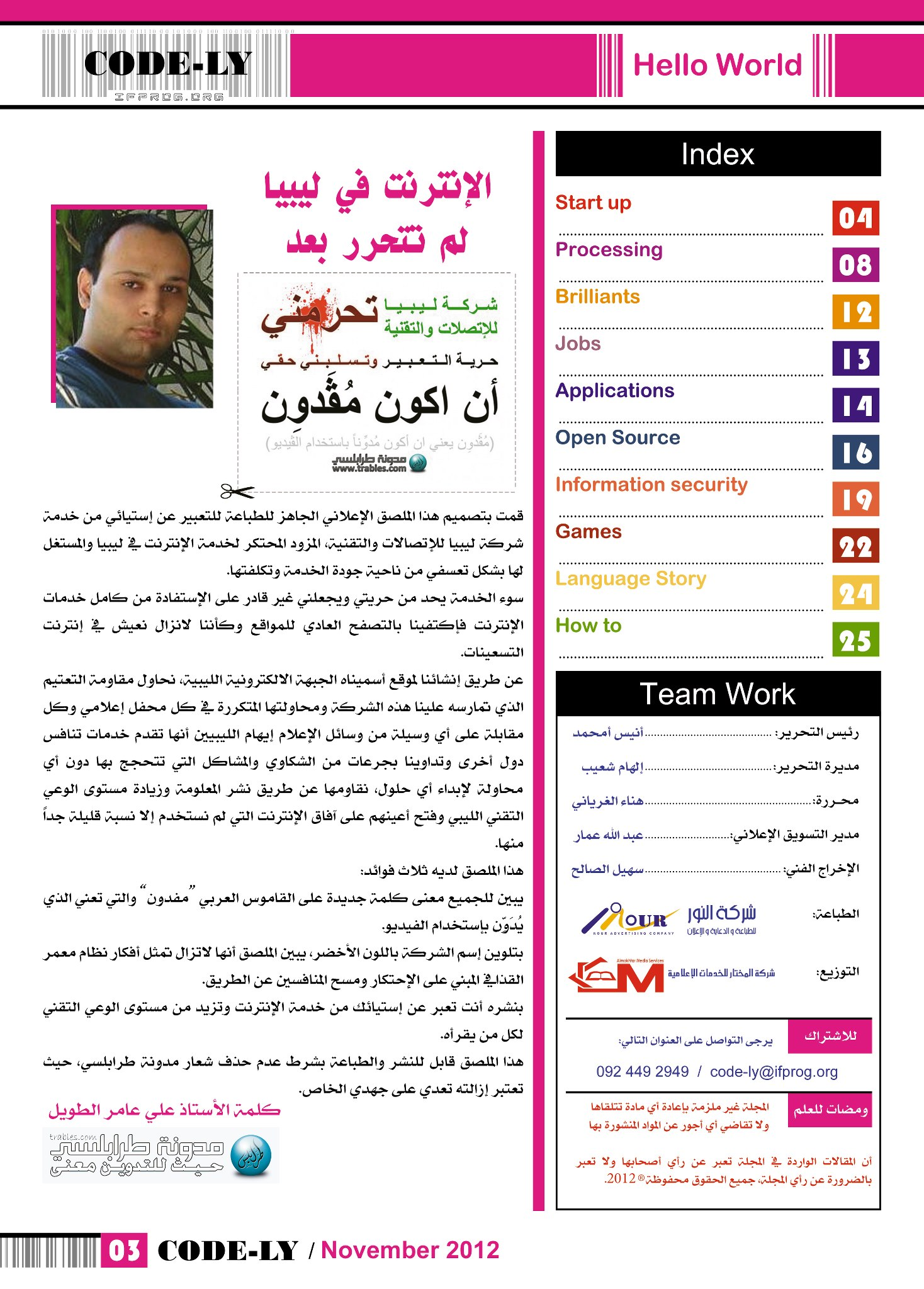 كلمة العدد لمجلة الشيفرة الليبية
