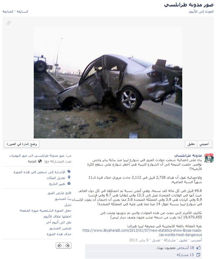 إحصائية حوادث المرور في شوارع ليبيا