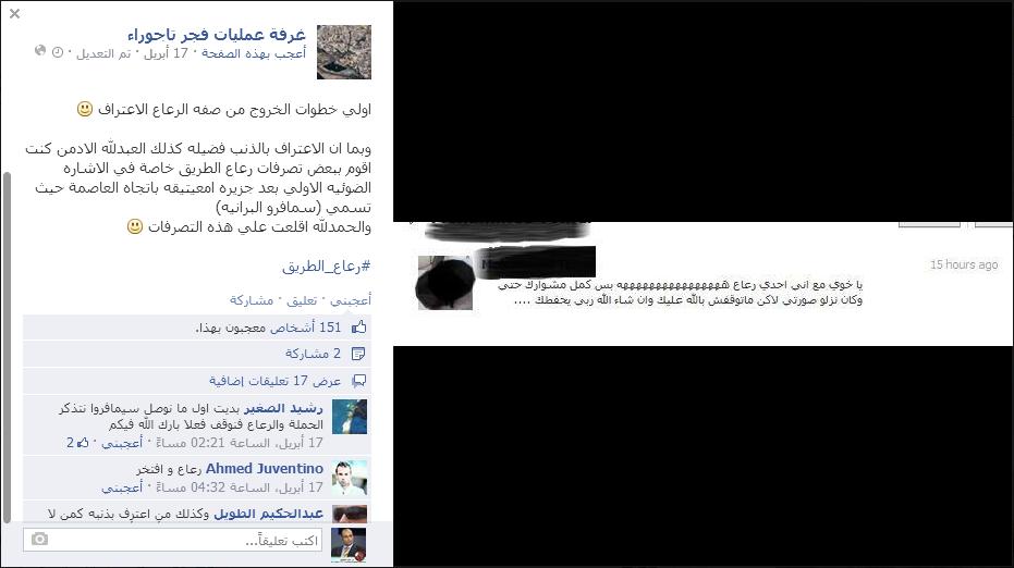 أحد الرعاع يدعم حملة الرعاع