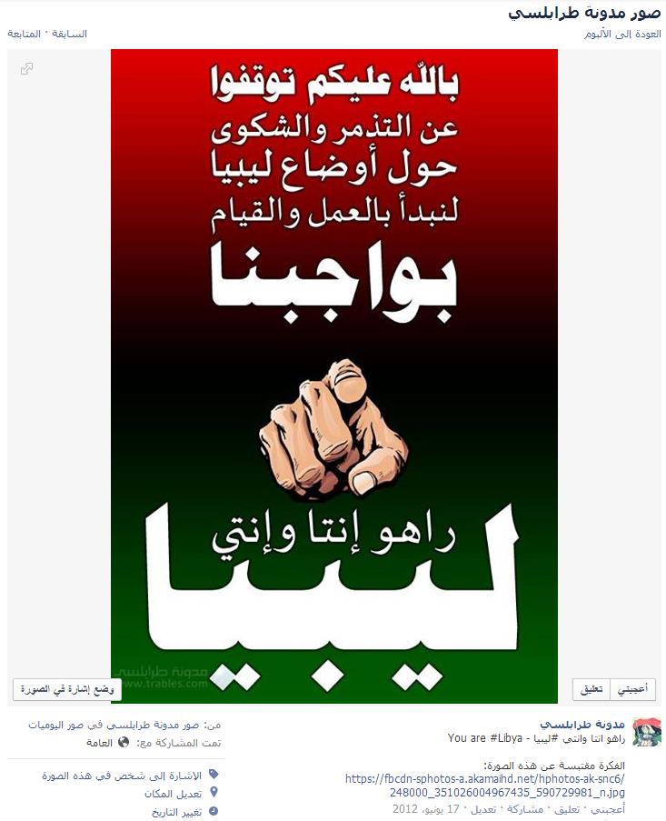 راهو إنتم ليبيا