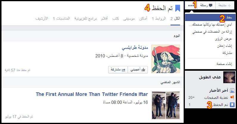 حفظ العناصر في فيسبوك