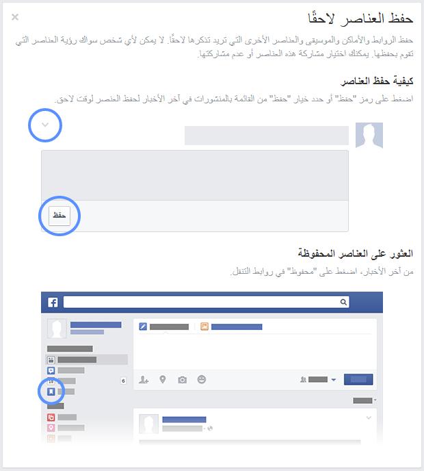 حفظ العناصر في الفيسبوك