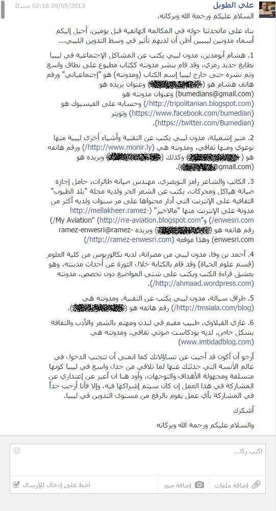 ردي على مراسلة السيد مصطفى فارس رضوان