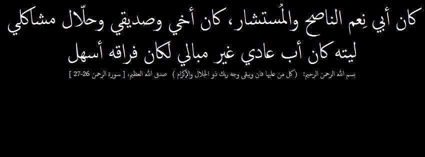 من كلمات أخي عبدالحكيم
