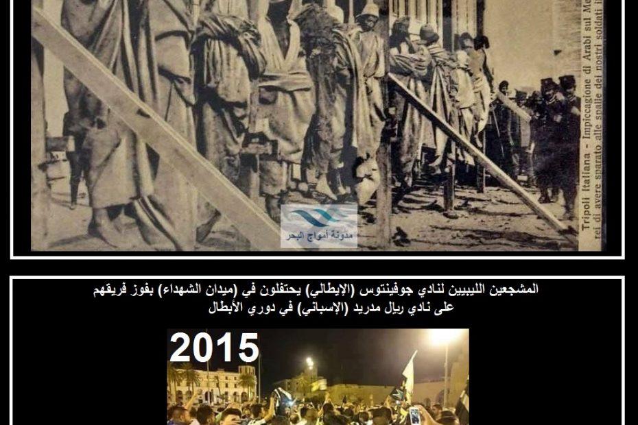 دم الشهداء مايمشيش هباء!